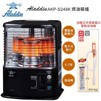 日本 ALADDIN 阿拉丁 煤油暖爐 煤油暖爐/煤油爐 AKP-S248K