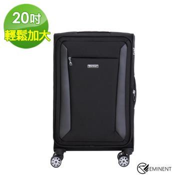 【EMINENT雅仕】20吋 可加大 萬國商務行李箱 旅行箱(V782-20)