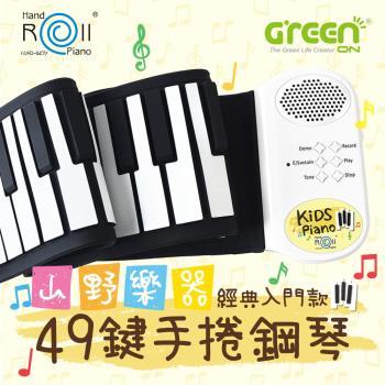 【山野樂器】49鍵兒童手捲鋼琴 經典入門款 加厚琴鍵 (通過玩具安全檢測)