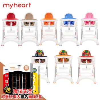 myheart餐椅 折疊式兒童安全餐椅 送魔法天空黑面膜兩盒