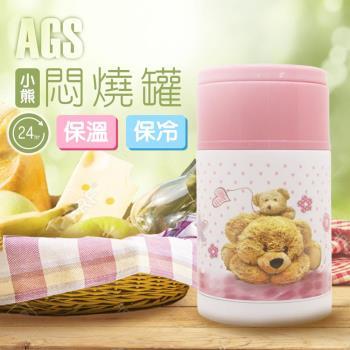 AGS小熊手提316不銹鋼真空斷熱保溫燜燒罐