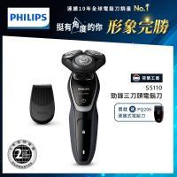 PHILIPS飛利浦 勁鋒系列三刀頭電鬍刀S5110