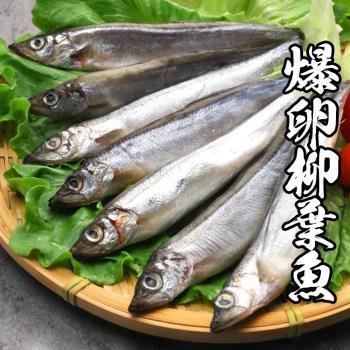 海鮮世家 爆卵柳葉魚*4包組(450g±10%/包)