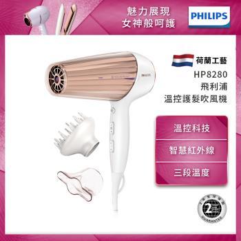 PHILIPS飛利浦 溫控天使護髮吹風機 HP8280
