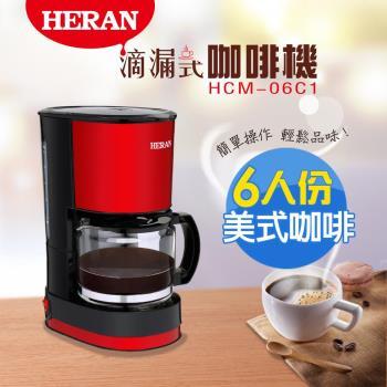HERAN禾聯 滴漏式咖啡機 HCM-06C1