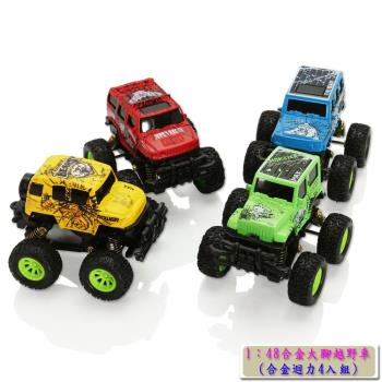 【Toy F1】1:48合金大腳越野車(迴力4入組)
