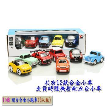 【Toy F1】1:48 迴力Q版合金小跑車(5入組)