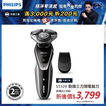 PHILIPS飛利浦勁鋒系列水洗三刀頭電鬍刀S5320
