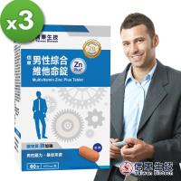 【信東生技】【即期品】男性綜合維他命 Zn Plus升級版 60錠x3盒-網【效期:2019.10.04】