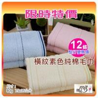 【台灣興隆毛巾專賣】橫紋素雅純棉毛巾#26 (12條 整打裝)