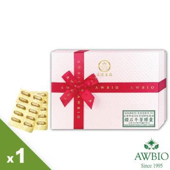 【美陸生技AWBIO】3200:1鑽石牛蒡萃取素膠囊(素)幫助維持消化道機能 幫助消化 營養補給【經濟包 30粒/盒】
