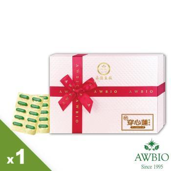 【AWBIO美陸生技】6合1濃縮穿心蓮萃取 調節生理機能 退火開胃降火氣60粒/盒