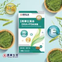 【信東生技】高單位藻油DHA+PS軟膠囊 60粒