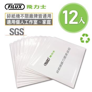 FILUX 碎紙機潤滑保養包