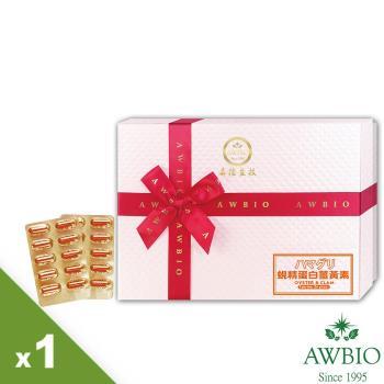 【美陸生技AWBIO】日本蜆蛋白薑黃素(60粒/盒) 蜆精薑黃 增強體力 滋補強身 精神旺盛