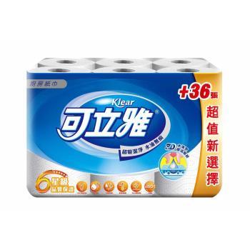可立雅廚房紙巾(60張x6卷x6串)