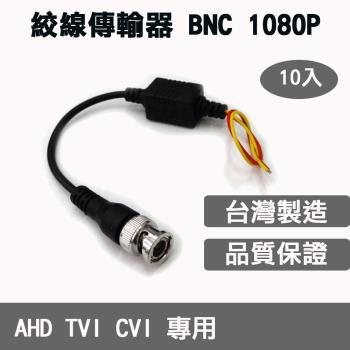 防水絞線傳輸器AHD TVI CVI 專用 台灣製造 BNC頭 (10/包)