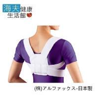 海夫 日華 護具 挺胸束帶 調整駝背者軀幹ALPHAX 日本製
