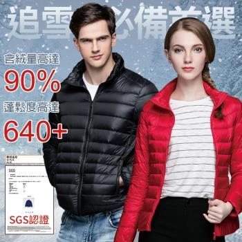 【KISSDIAMOND】SGS認證輕量超薄立領天然90+羽絨外套(防潑水/拉鍊口袋/男女款13色 S-3XL可選)