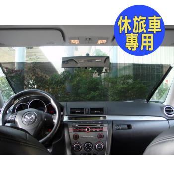 RV汽車行駛中遮陽簾 (休旅車|隔熱|防曬)