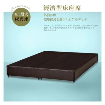 IHouse - 經濟型床座/床底/床架-雙大6尺