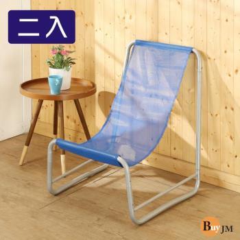 BuyJM 輕巧可拆解帆布露營椅/休閒涼椅/組合椅/二入