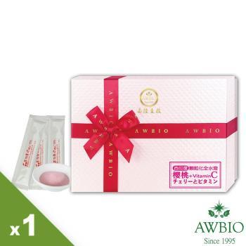 【美陸生技AWBIO】西印度櫻桃C(素 45包/盒)__(維他命 Vitamin-C15%)青春蘋果激光