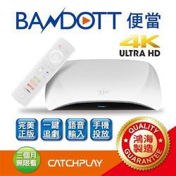 BANDOTT便當4K智慧電視盒(白色)