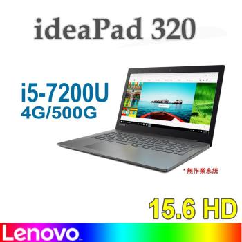 Lenovo 聯想 ideaPad 320 80XL000UTW 15.6吋HD i5-7200U 4G 500GB 獨顯2G DVD NO OS 超值筆電