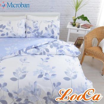 《贈杯墊》LooCa多款任選-抗菌系列雙人四件式床包被套組