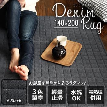 【H&D】Denim Rug。方格牛仔地毯/地墊-140x200-3色