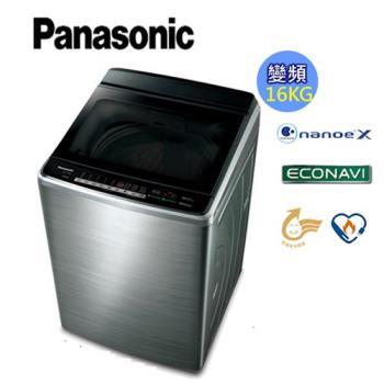 Panasonic國際牌16kg雙科技變頻直立式洗衣機(不鏽鋼)NA-V178EBS-S