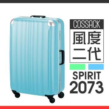 COSSACK 風度二代系列 利落精湛超 防刮 霧面 靜音輪 29吋 鋁框 行李箱 拉桿箱 旅行箱 2073