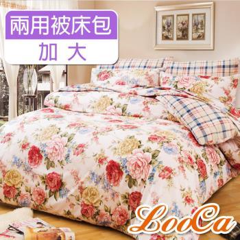 LooCa多款任選-柔絲絨系列加大四件式床包被套組