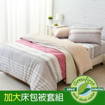 《贈杯墊》LooCa多款任選-防蹣防蚊加大四件式床包被套組