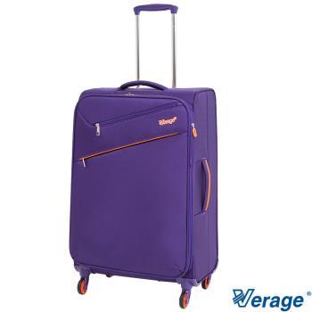 Verage ~維麗杰 24吋二代極致超輕量旅行箱 (紫)