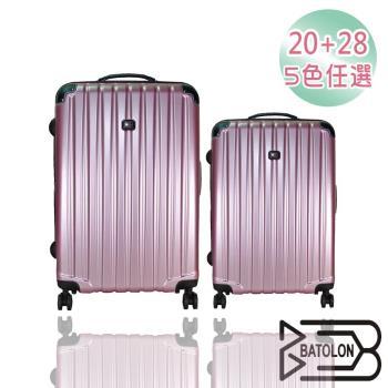 【BATOLON寶龍】20+24吋 極緻愛戀加大PC輕硬殼箱/旅行箱/行李箱