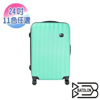 【BATOLON寶龍】24吋 都會線條加大ABS輕硬殼箱/旅行箱/行李箱