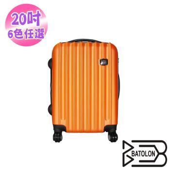 【BATOLON寶龍】20吋 都會線條加大ABS輕硬殼箱/旅行箱/行李箱