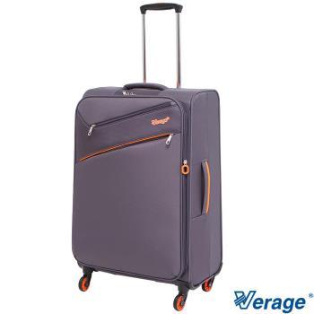 Verage ~維麗杰 24吋二代極致超輕量旅行箱 (灰)