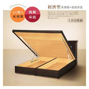 IHouse - 經濟型房間組二件(床頭箱+後掀床底)-雙人5尺