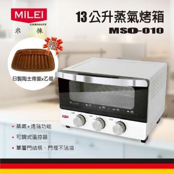 德國MiLEi米徠13公升蒸氣烤箱MSO-010(加贈日製陶土烤盤*乙個)