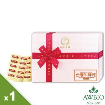 【美陸生技AWBIO】高純度台灣牛樟芝 固態培養子實體Plus+B群【禮盒裝 90粒/盒】