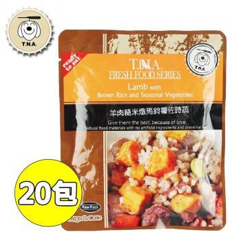 【T.N.A.】餐包-羊肉燉糙米馬鈴薯佐時蔬x20包