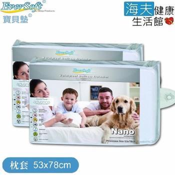【EverSoft 海夫】Nano 奈米抗菌離子 保潔 枕套 53x78cm (2入)
