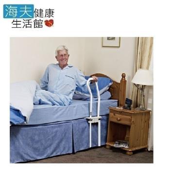 海夫 日華 床邊安全扶手 附止滑套