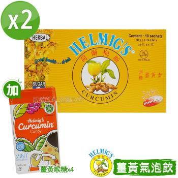 【HELMIG'S荷爾梅斯】薑黃精即溶氣泡飲2盒(加薑黃喉糖4盒)