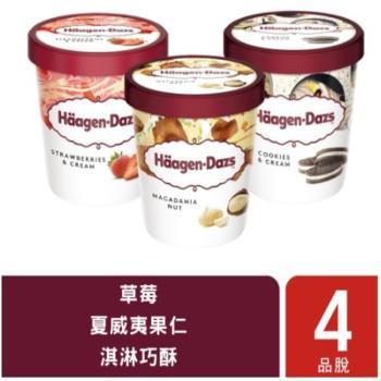 哈根達斯  超人氣口味品脫4入 (草莓/夏威夷果仁/淇淋巧酥任選)