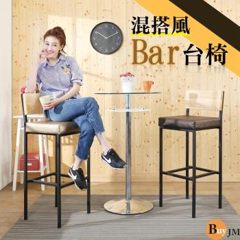 BuyJM 香格里拉皮革吧檯椅 /高腳椅(2色)