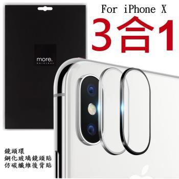 【more.】iPhone X 鏡頭鋼化玻璃保護貼+碳纖維背膜+鏡頭環 三合一 超值組合